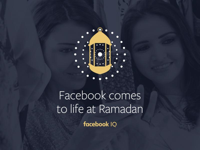 فيسبوك في رمضان- سوشال ستوديو