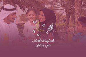 للمسوقين وصاحبي الأعمال، دليل الاستهداف والتسويق في رمضان ٢٠١٩